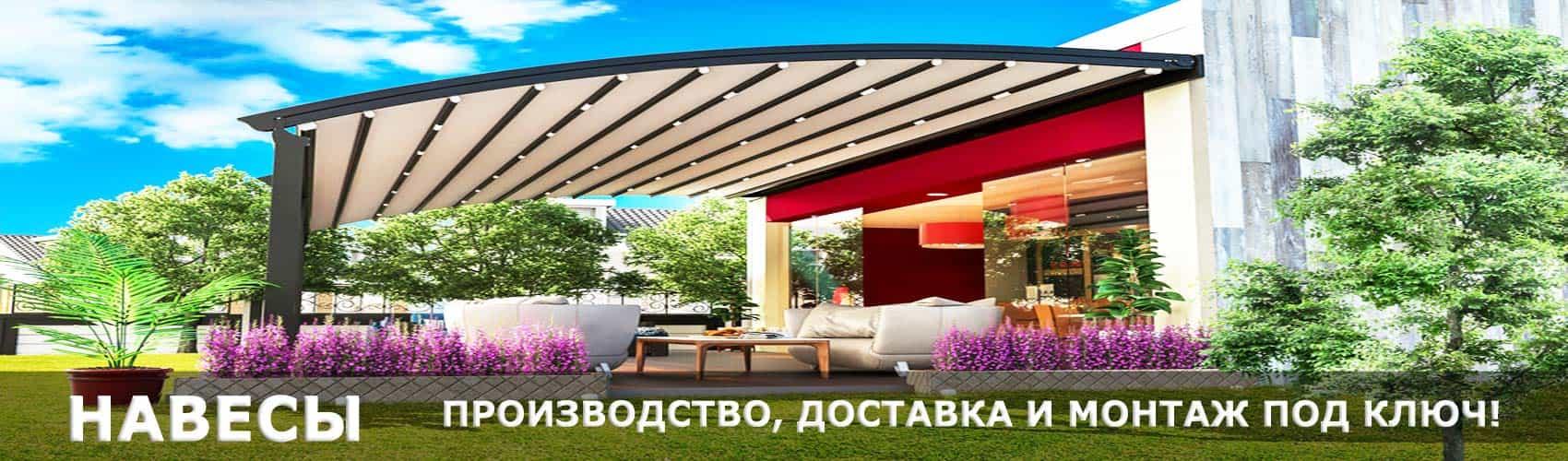 Установка навесов в Московской области