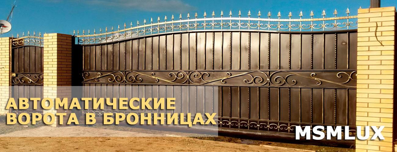 Автоматические ворота в Бронницах