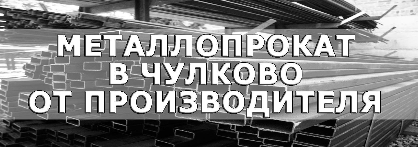 Металлобаза Чулково