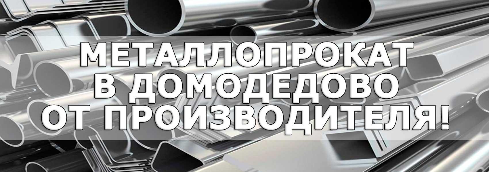 Металлобаза в Домодедово