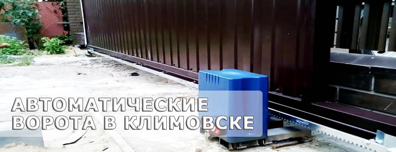Автоматические ворота климовск