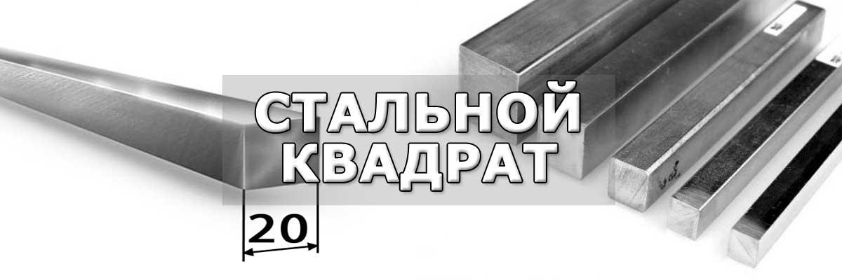 Купить стальной квадрат в московской области