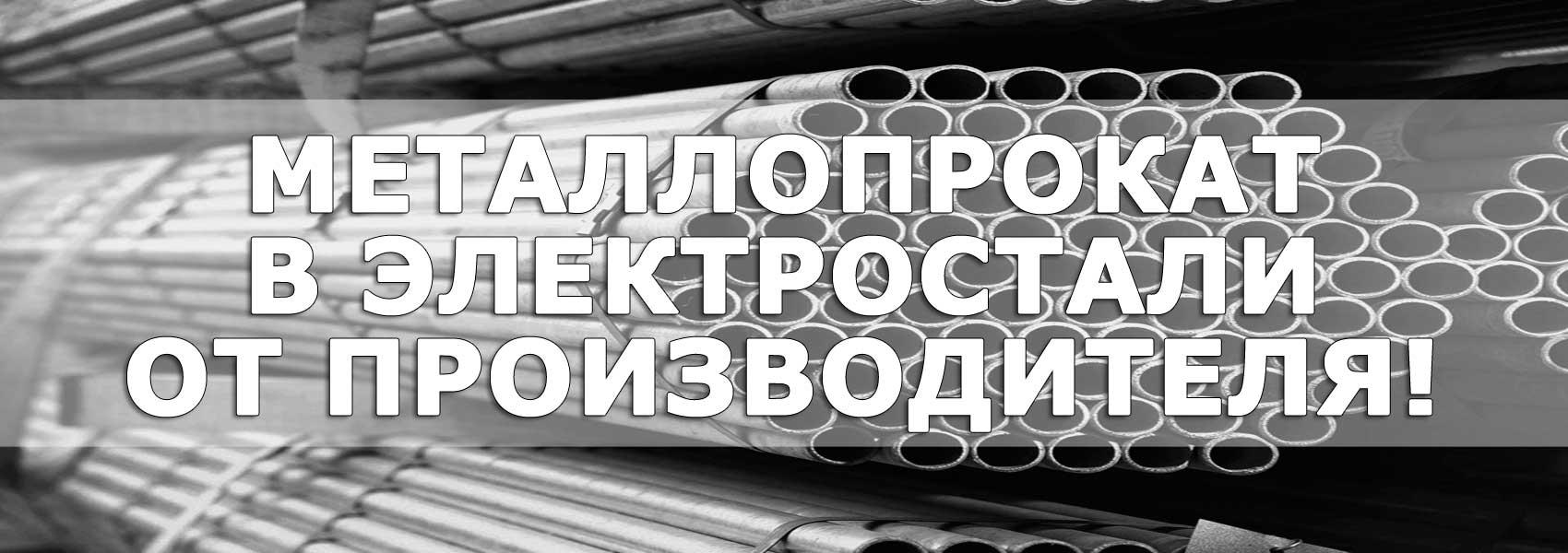 Металлобаза в Электростали
