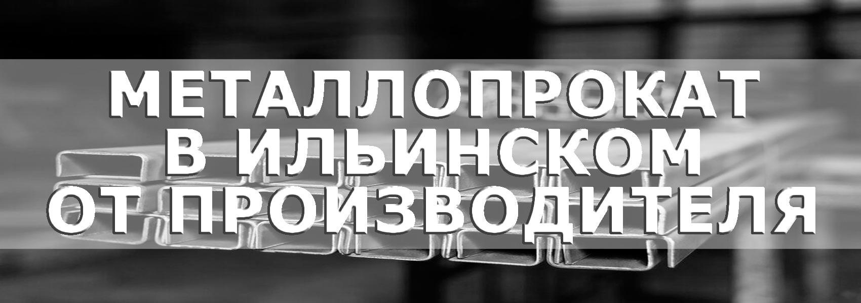 Металлобаза Ильинский