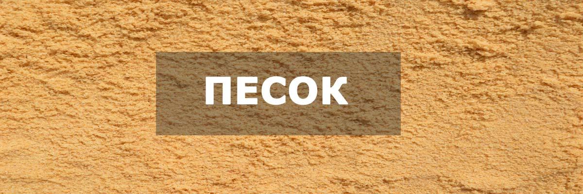 Песок с доставкой в Раменском