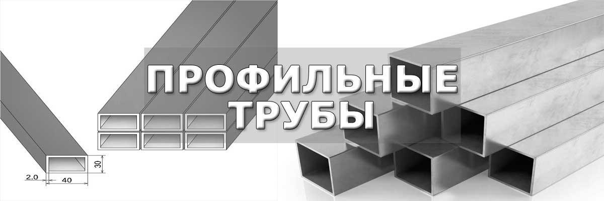 Профильные трубы в Московской области