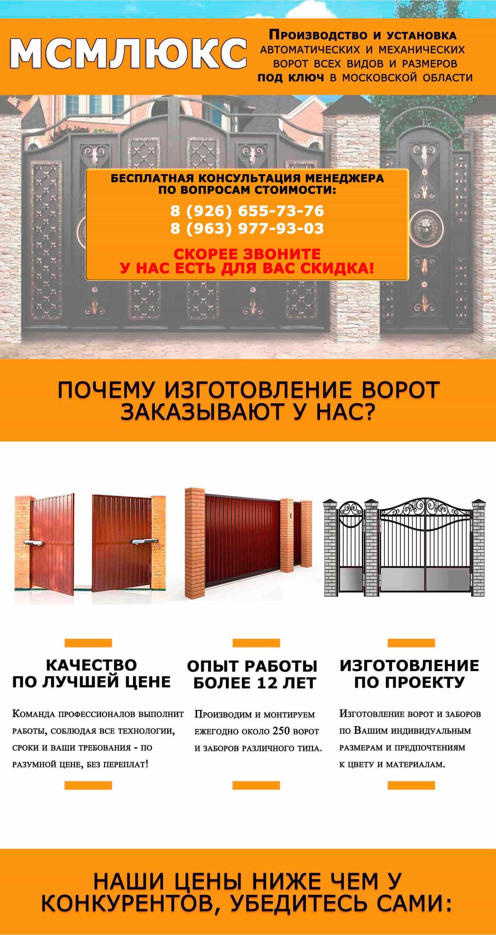 Откатные ворота в Раменском районе