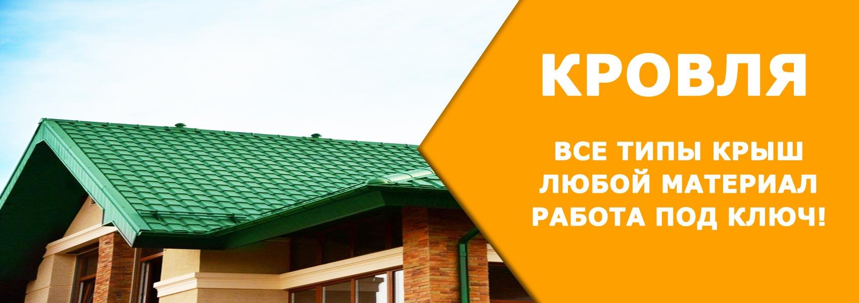 Монтаж кровли раменский район