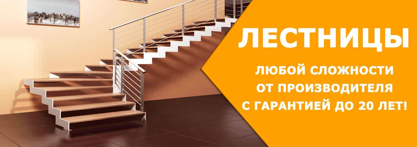 Производство и установка лестниц