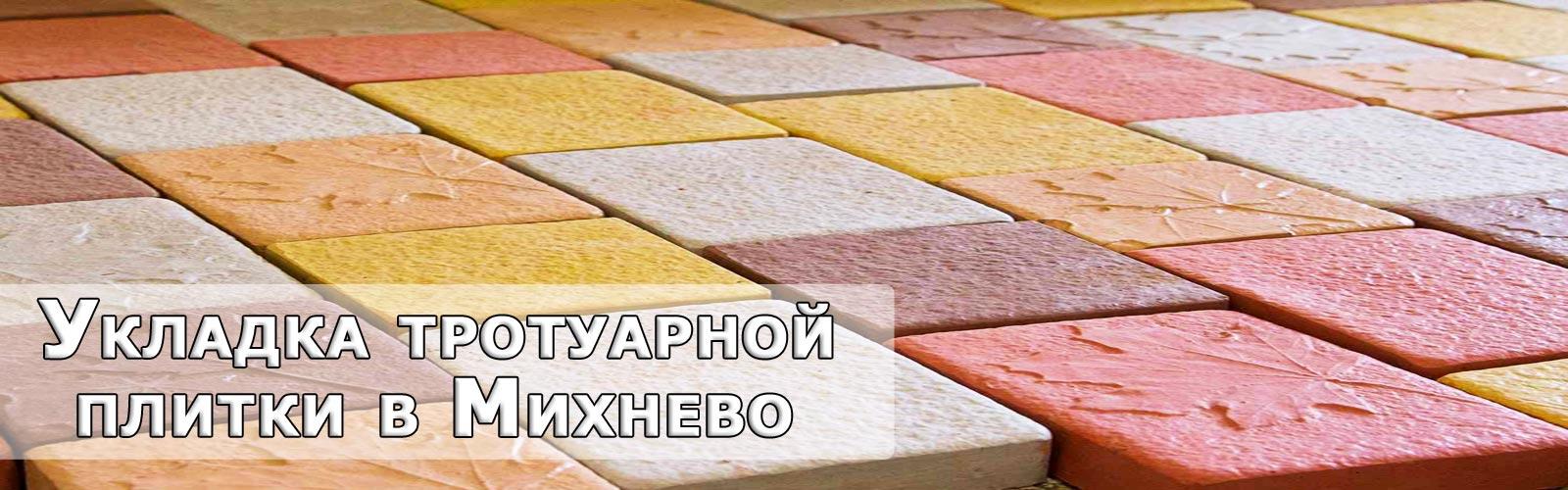 Тротуарная плитка Михнево