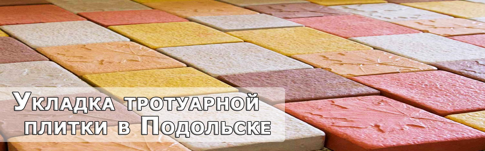 Тротуарная плитка Подольск