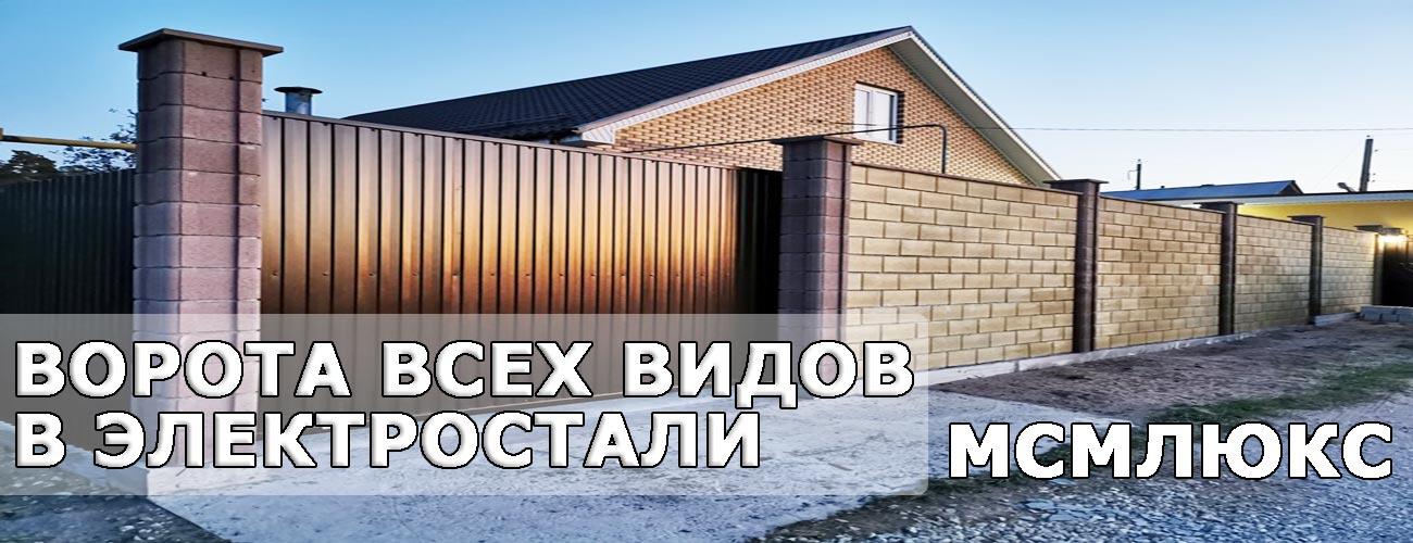 Автоматические ворота Электросталь