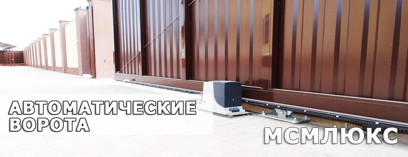 Автоматические ворота в Московской области