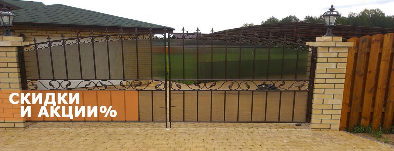 Ворота и заборы с монтажем