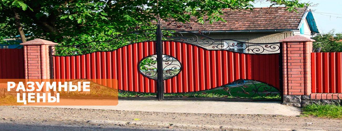Ворота и заборы недорого