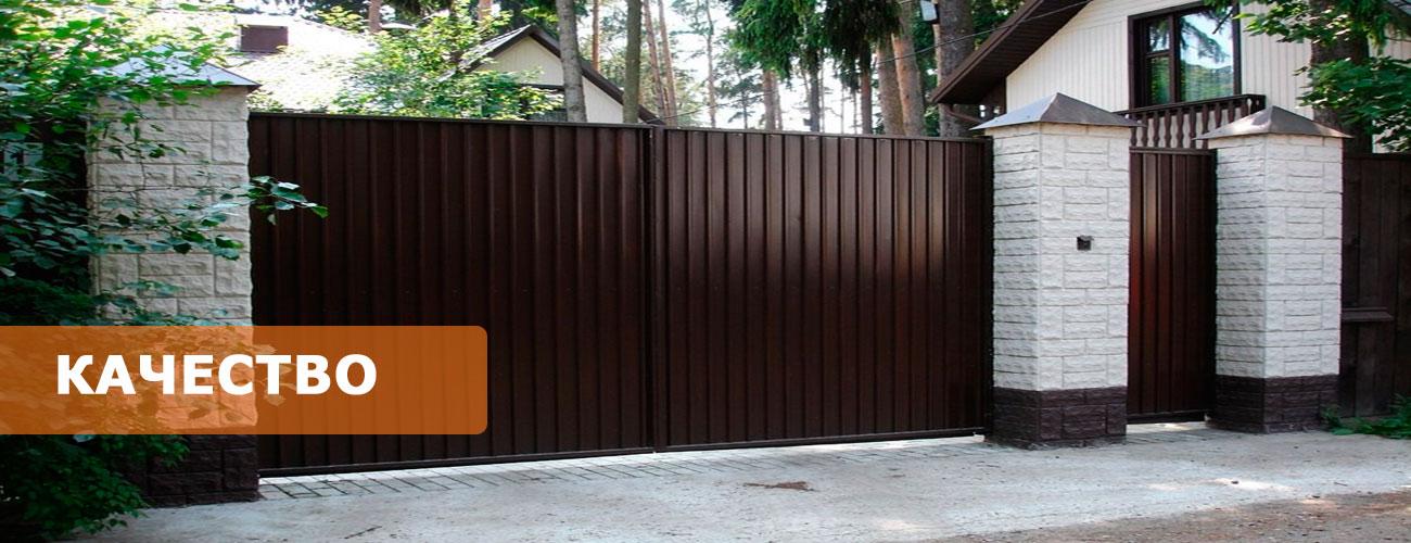 Ворота и заборы для дома