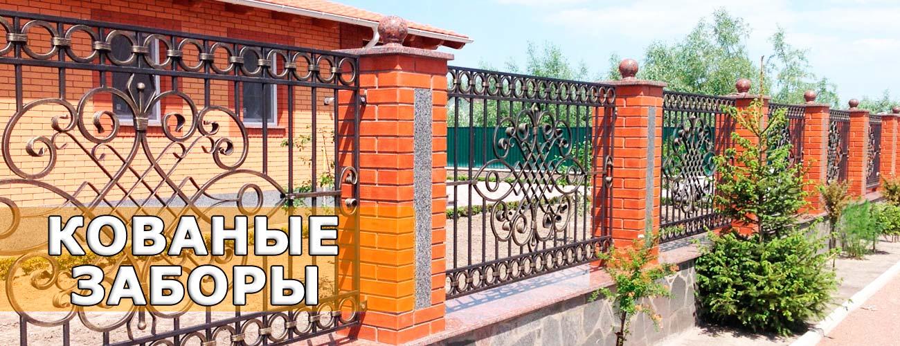 домодедово купить забор