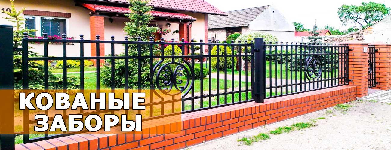 забор под ключ бронницы