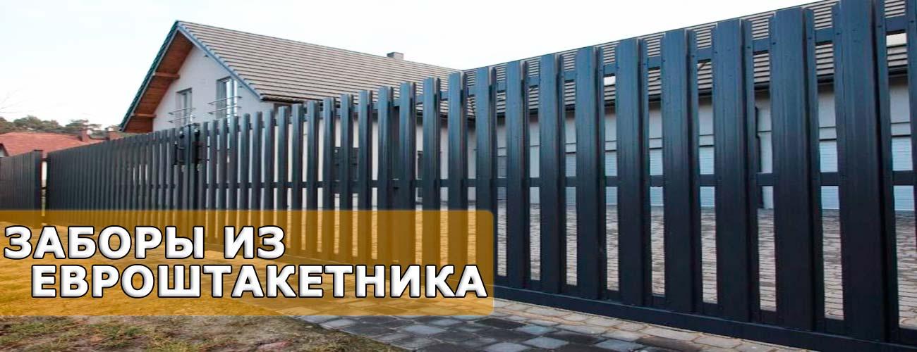 забор в воскресенском районе
