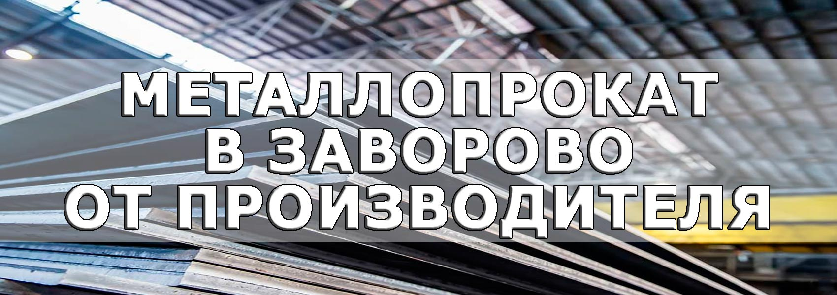 Металлобаза Заворово