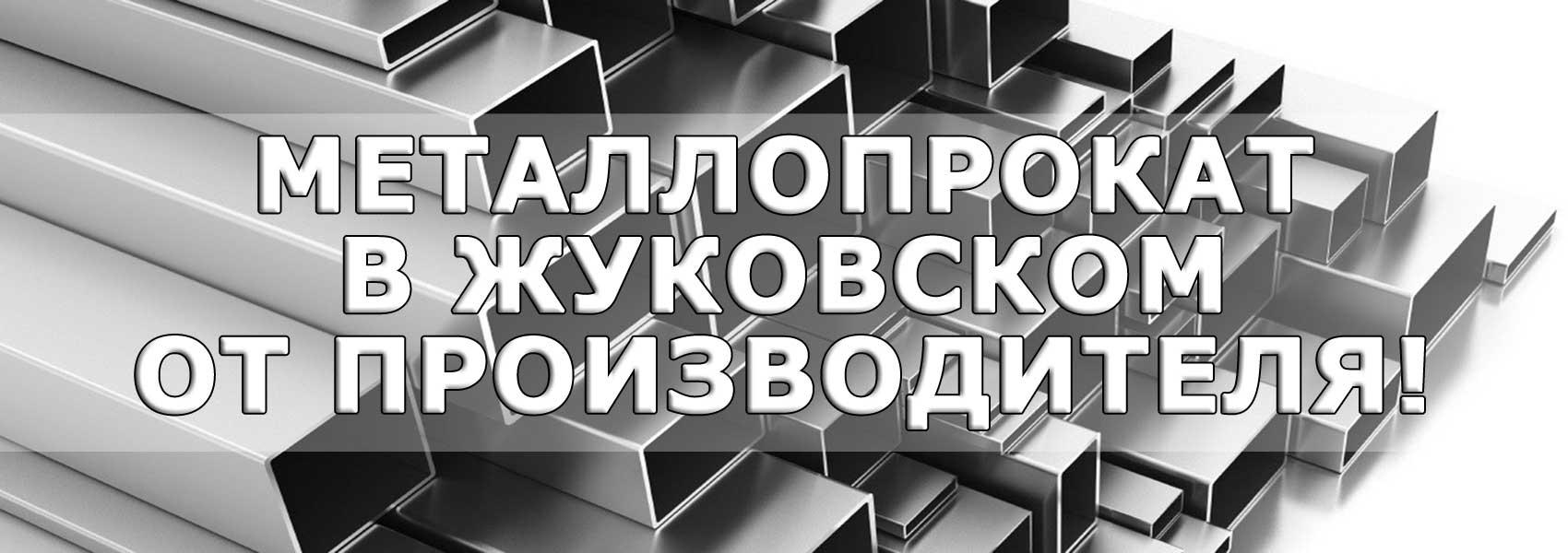 Купить металлопрокат в Жуковском