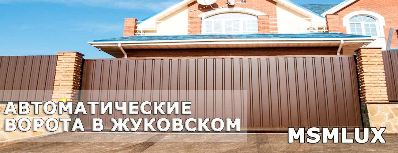 Автоматические ворота в Жуковском